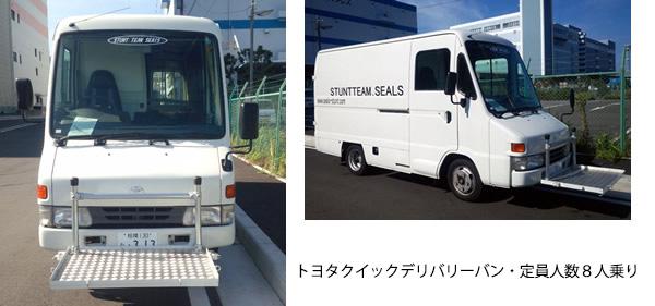 トヨタクイックデリバリーバン(牽引車)