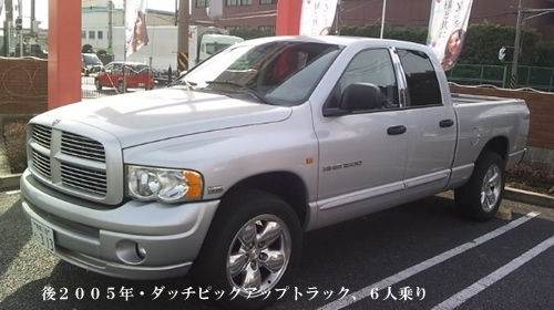 後2005年・ダッチピックアップトラック