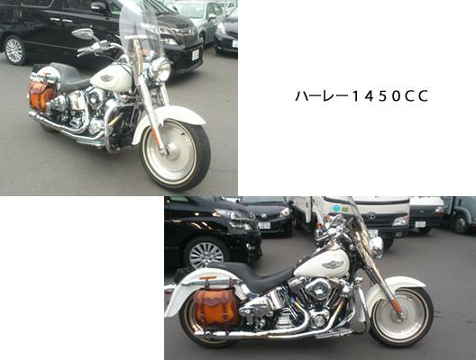 ハーレー1450CC