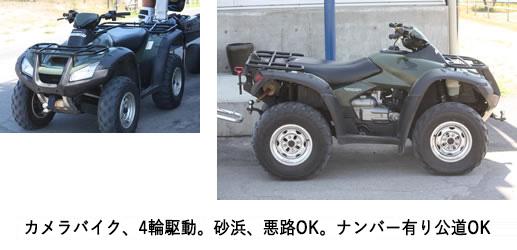 カメラバイク